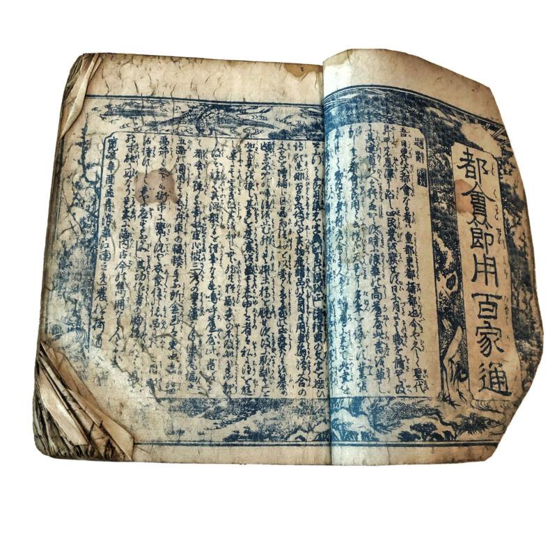 Rare Japanese Encyclopedia Book Circa 1819 Woodblock Manuscript w/ Many Images!
