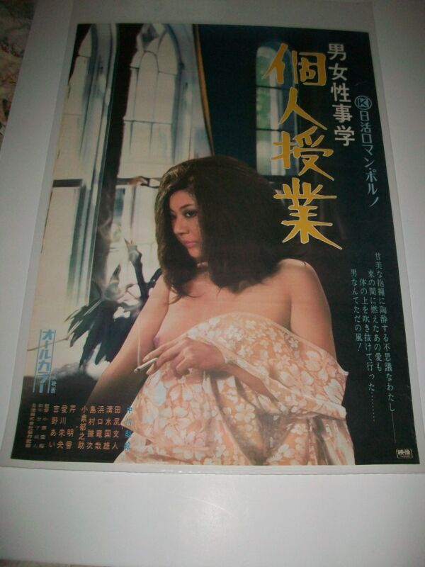 SEXY WOMAN - SMOKING - ORIGINAL - JAPAN MOVIE POSTER