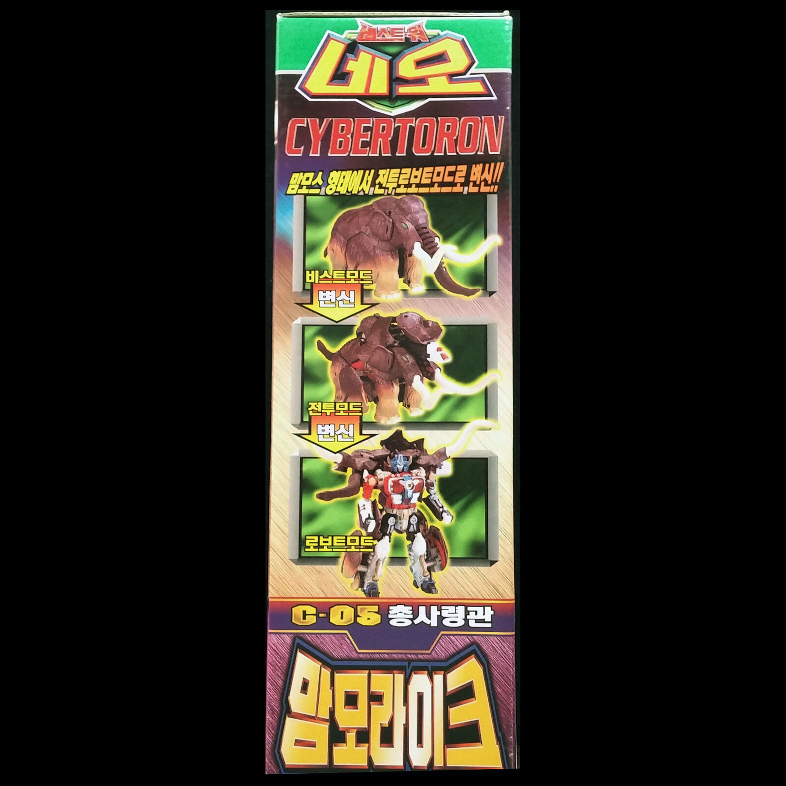 TAKARA TRANSFORMERS BEAST Wars Neo Big Convoy C-05 Figure ...