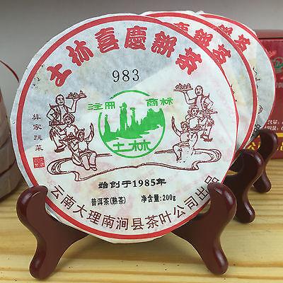 2008yr Yunnan Tulin Phoenix  983 Small Cake Pu