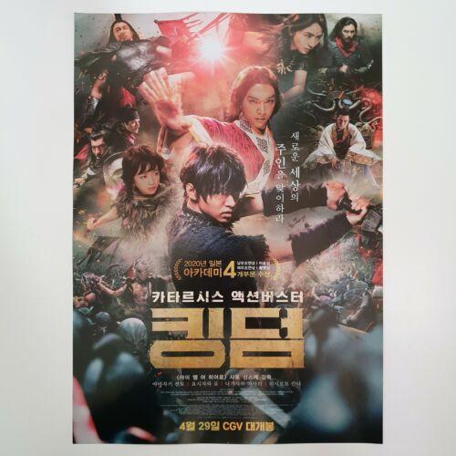 Kingdom A4 Japanese Movie Poster Flyer Promo Ad Kento Yamazaki Yoshizawa Ryo