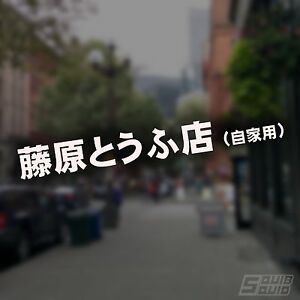 Initial D Fujiwara Tofu Shop Vinyl Decal Sticker AE86 Drift JDM