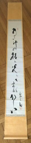 ANTIQUE JAPANESE /CHINESE  CALLIGRAPHY SCROLL ON PAPER with SIGNED & SEALED.
