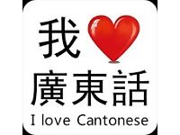 Learning Cantonese for Free- exchange English