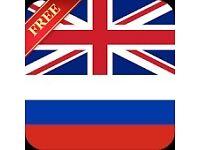 Russian --> English free exchange