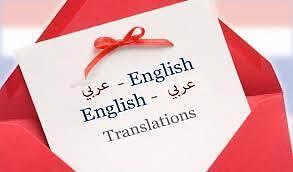 Arabic translation (ترجمة عربي انجليزي، انجليزي عربي) London Ontario image 1
