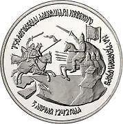 1 Rubel Silber