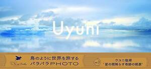 Uyuni Photo Flip Book by Tabi Suru Suzuki -Hcover