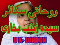 Lady Astrologer | Istikhara Online | Rohani Ilaj | Zaicha | Love Marriage | London Uk Leeds Muslim