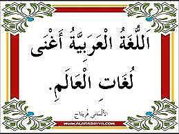 Arabisch Unterrichtدروس لغة عربية