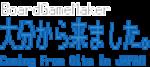 boardgame_oita