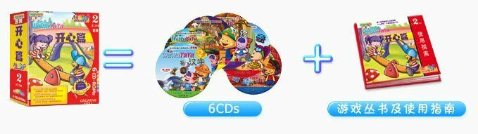 Wawayaya Chinese education software. Play when learn Stage two Learn Chinese