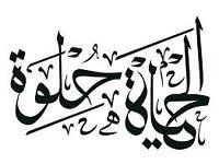 Standard Modern Arabic Tutor, Selly Oak