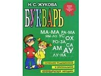 RUSSIAN LANGUAGE TEACHER FOR AGE 5 AND 8-10 Y.O.