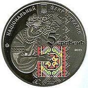 Ukraine Coins