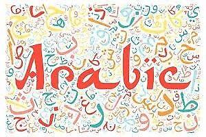 Apprenez l'Arabe 16$/heure - Premier cours GRATUIT