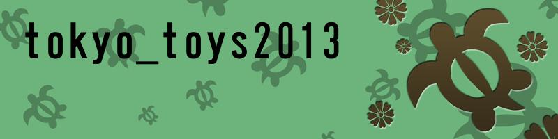 tokyo_toys2013