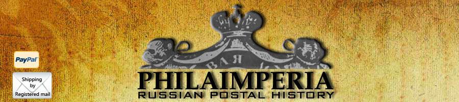 Russian Postal History Store