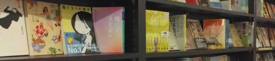 Hondarake Full Of Books