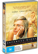 Japanese Story DVD NEW