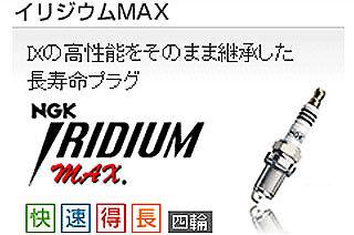 NGK Iridium MAX plug [Made in Japan] ZFR5FIX-11P 4-pcs Free shipping