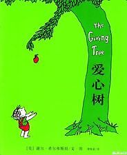 Most Popular Children's Books