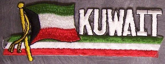 Embroidered International Patch National Flag of Kuwait NEW streamer