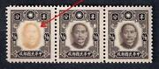 China Error Stamps