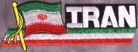 Embroidered International Patch National Flag of Iran NEW streamer