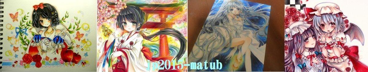 jp2015-matub