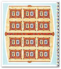 ANNÉE-LUNAIRE CHINOISE planches de timbres à 75% du prix d'orig.