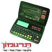 Hebrew English Electronic Dictionary