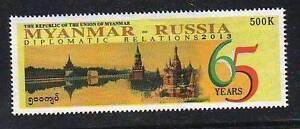 Mint-Myanmar-Burma-65th-Anniversary-of-Myanmar-Russia-Diplomatic-Relations-MNH