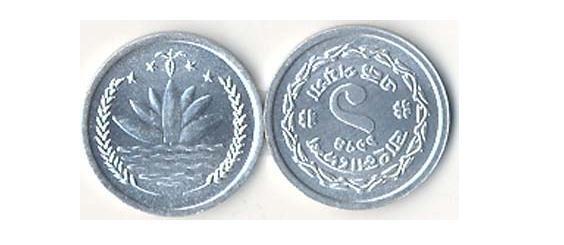 BANGLADESH: 4-PIECE UNCIRCULATED COIN SET, 1 TO 25 POISE
