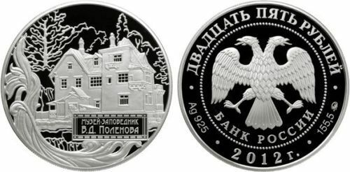 Rare 2012 Russia Huge Silver 5 OZ Proof  25 Roubles Polenov Museum