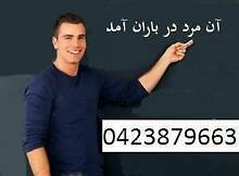 Learn Persian Language (Farsi) Sydney City Inner Sydney Preview