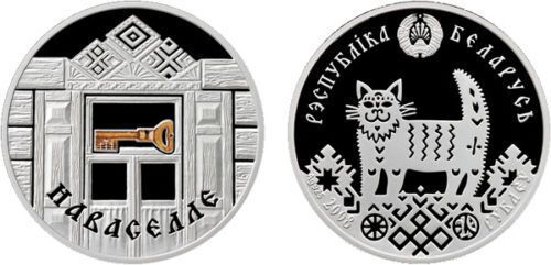 2008  Belarus Large Silver Proof  20 Roubles Housewarming/Cat