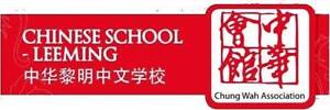 Chung Wah Chinese School Leeming Leeming Melville Area Preview