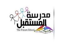 Childrens Arabic School- THE FUTURE SCHOOL