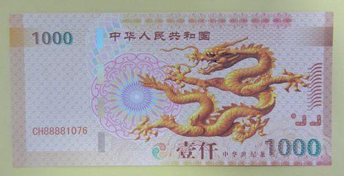 Chinese Century Dragon Banknote 1000 yuan