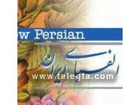 Persian / Farsi Language Class