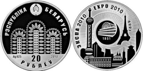 2010  Belarus Large silver Proof 20 roubles  Shanghai Expo
