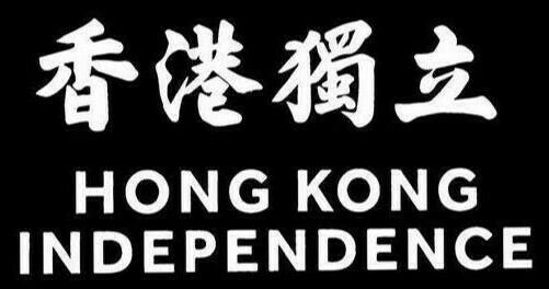 Hong Kong Independence Flag | 150 cm x 90 cm Liberate Hong Kong | Made In Taiwan