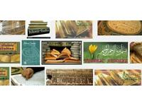 Islamic / Qur'an Tutor - incl Arabic, English & Urdu