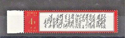 CHINA PRC CHAIRMAN MAO POEMS W46 (W7) ORIGINAL MINT NH