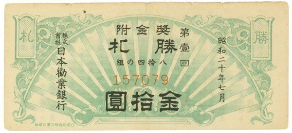 JAPANESE VICTORY NOTE