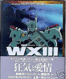 Patlabor WXIII Art Book Maniaxx