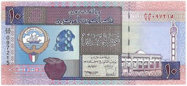 Kuwait 10 Dinars ND (1994) P-27a - Replacement Rare Note 99.  XF