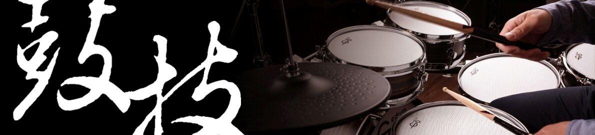 Goedrum Drum DIY Shop