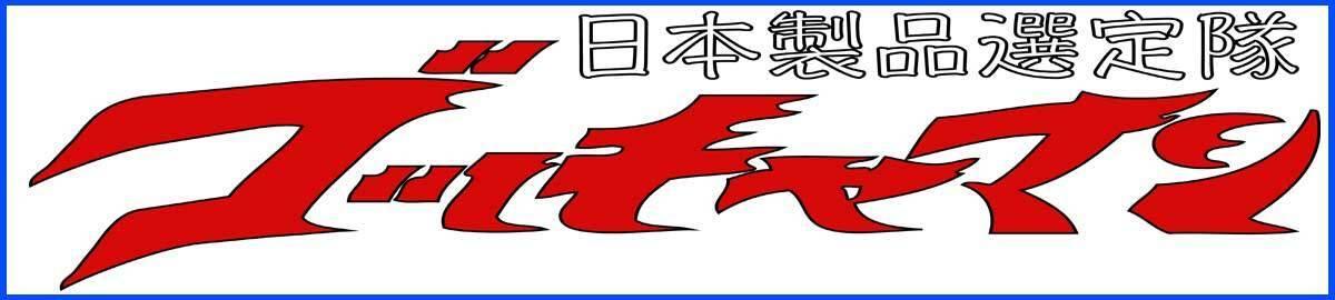 Gotchaman-japanselect